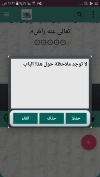 عقيدة أهل السنة لابن أبي عاصم screenshot 22