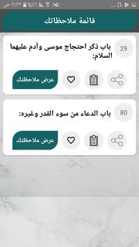 عقيدة أهل السنة لابن أبي عاصم screenshot 2