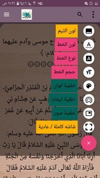 عقيدة أهل السنة لابن أبي عاصم screenshot 3