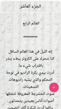 رواية ارض السافلين  - كاملة بدون نت screenshot 14