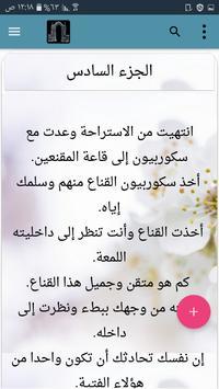 رواية ارض السافلين  - كاملة بدون نت screenshot 18