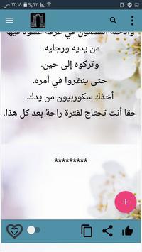 رواية ارض السافلين  - كاملة بدون نت screenshot 19