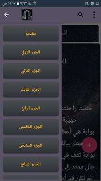 رواية ارض السافلين  - كاملة بدون نت screenshot 10