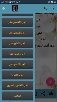 رواية ارض السافلين  - كاملة بدون نت screenshot 11