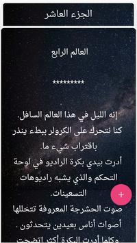 رواية ارض السافلين  - كاملة بدون نت screenshot 21