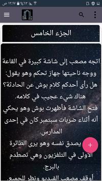 رواية ارض السافلين  - كاملة بدون نت screenshot 2