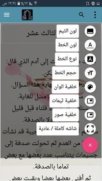 رواية ارض السافلين  - كاملة بدون نت screenshot 4