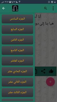 رواية ارض السافلين  - كاملة بدون نت screenshot 9