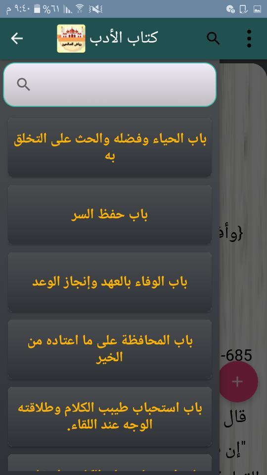 رياض الصالحين poster