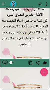 رواية آلة الزمن screenshot 7