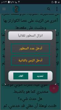 رواية آلة الزمن screenshot 8