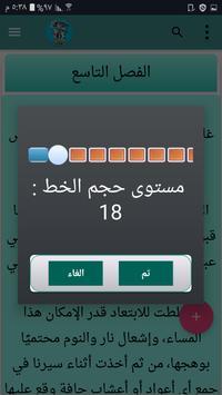 رواية آلة الزمن screenshot 13