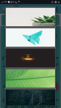 رواية آلة الزمن screenshot 10
