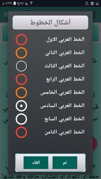 رواية آلة الزمن screenshot 14
