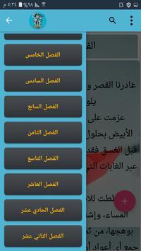 رواية آلة الزمن screenshot 16