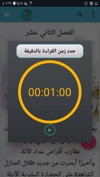 رواية آلة الزمن screenshot 18
