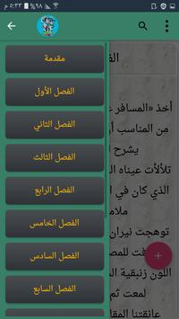 رواية آلة الزمن screenshot 3
