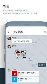 그랩 GRAP - 업무용메신저 l 협업툴 screenshot 3