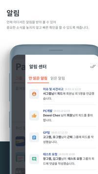 그랩 GRAP - 업무용메신저 l 협업툴 screenshot 9