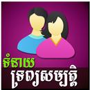 Khmer Couple Horoscope APK