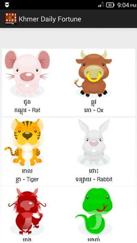 Khmer Daily Horoscope For Android Apk Download