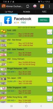 Khmer Exchange Rate capture d'écran 1