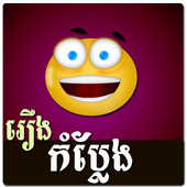 Khmer Joke Story icon