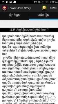 Khmer Joke Story screenshot 1