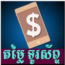 Khmer Phone Price APK