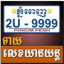 Khmer Vehicle Number Horoscope APK
