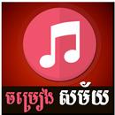 Khmer Song APK