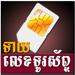 Khmer Phone Number Horoscope