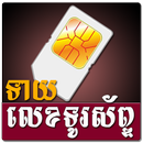 Khmer Phone Number Horoscope APK