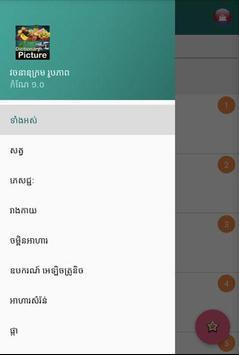 Picture Dictionary capture d'écran 1