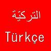 تعلم اللغة التركية biểu tượng