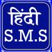Hindi SMS