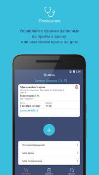 2dr.ru poster