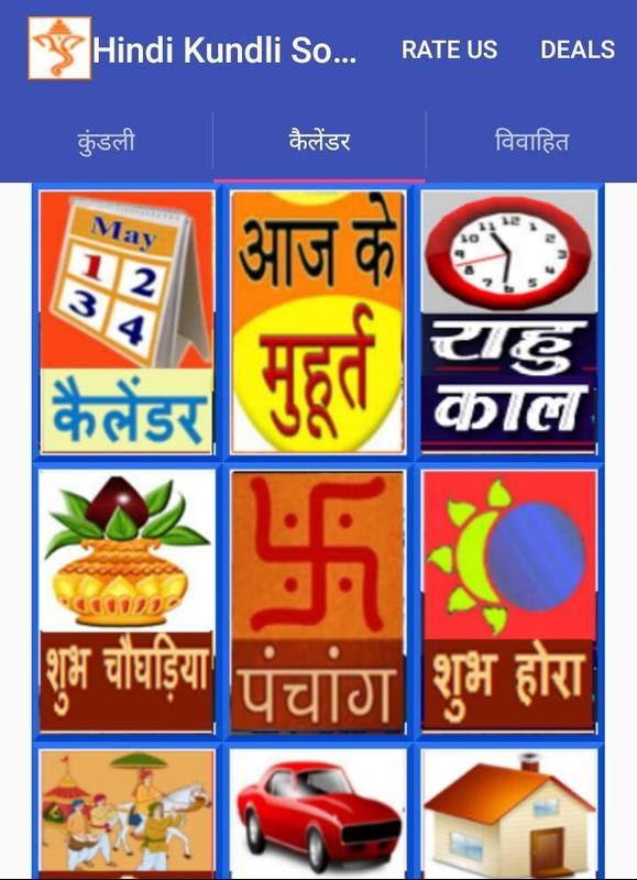 Spiel macht Kundli-Ehe hindi