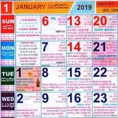 Kannada Calendar 2019 - ಕನ್ನಡ ಕ್ಯಾಲೆಂಡರ್ icon