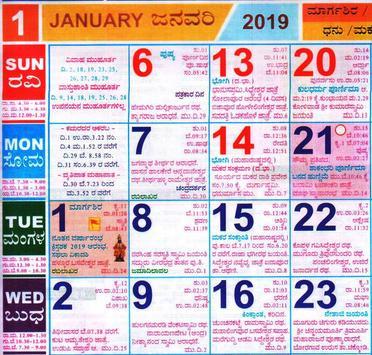 Kannada Calendar 2019 - ಕನ್ನಡ ಕ್ಯಾಲೆಂಡರ್ screenshot 4