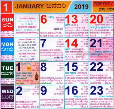 Kannada Calendar 2019 - ಕನ್ನಡ ಕ್ಯಾಲೆಂಡರ್ screenshot 1