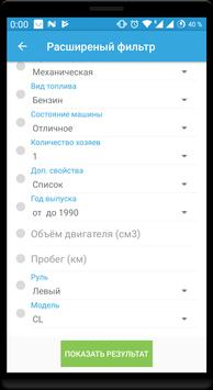 Alga.kg screenshot 5