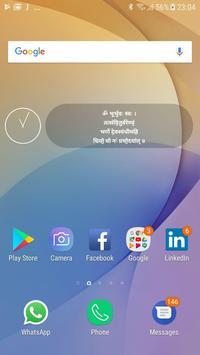 Gayatri Mantra On Home Screen screenshot 1