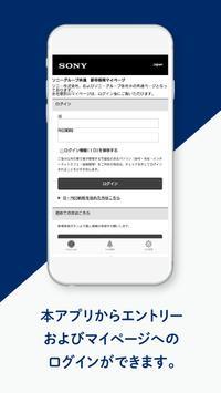 ソニーグループ 新卒採用2021 poster