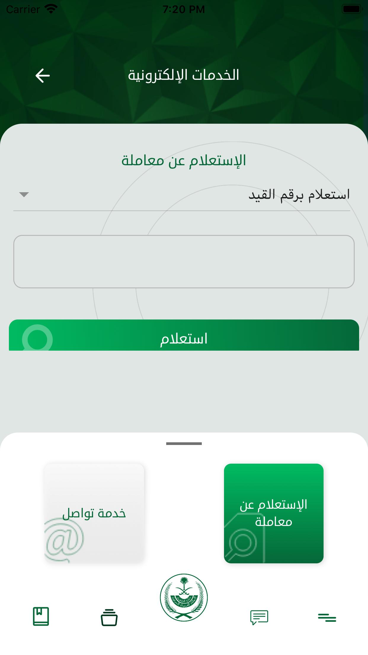استعلام عن معاملة في الإمارة الرياض برقم الهوية