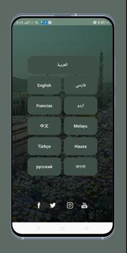 Arafat Sermon screenshot 2