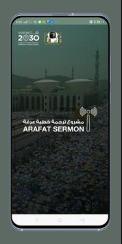 Arafat Sermon screenshot 3