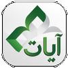 Ayat - Al Quran icône