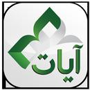 Ayat - Al Quran APK Android