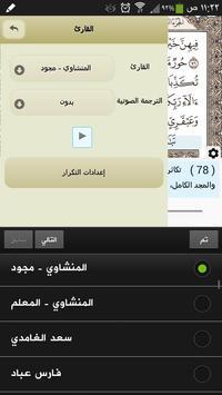 Ayat - Al Quran screenshot 4
